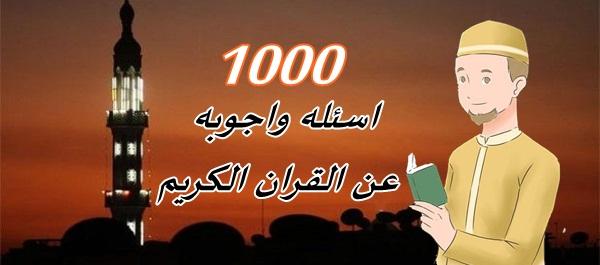 1000 اسئله واجوبه عن القران الكريم