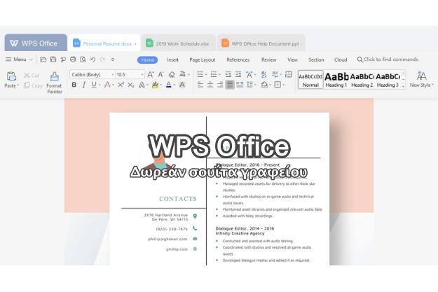 WPS Office - Καταπληκτική δωρεάν σουΐτα γραφείου