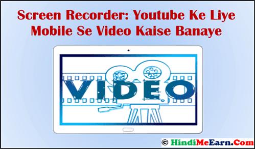 Youtube Ke Liye Mobile Se Video Kaise Banaye