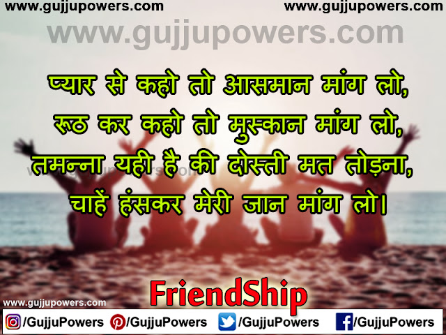 friendship day emotional shayari