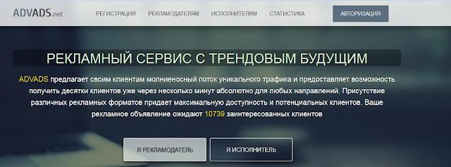 advads.net обзор