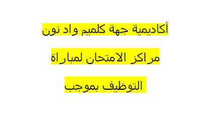 نتائج الانتقاء الاولي لمباراة التعاقد 2018-جهة الدار البيضاء - سطات