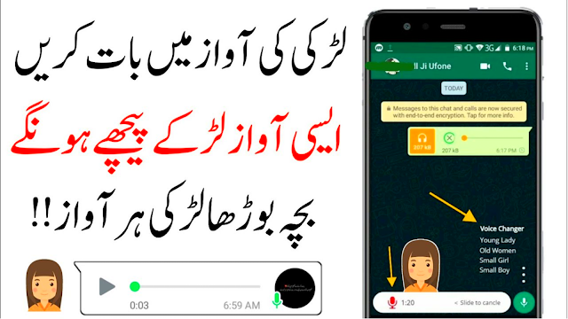 Girl Voice Changer Awesome Andriod App