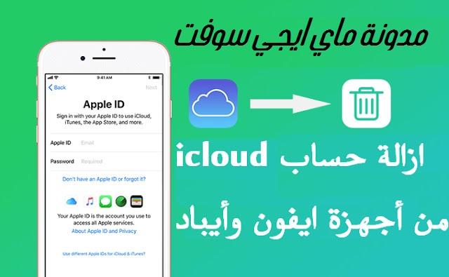 ازالة icloud iphone 4 ازالة icloud iphone 6 ازالة icloud من الايفون ازالة icloud من الهاتف lost بالمجان ازالة icloud iphone 4s ازالة icloud iphone 5s ازالة اي كلاود ازالة ايكلود ايفون 6 إزالة قفل icloud للآيفون والآيباد إزالة الأيكلود icloud لجميع هواتف الأيفون وأجهزة الأيباد بسهولة هل يمكن ازالة icloud ازالة ايكلود من ايفون ازالة ايكلود مجانا كيفية ازالة icloud من الايفون إزالة ال icloud من الايفون ازالة جهاز من icloud موقع ازالة icloud إزالة قفل icloud للآيفون إزالة icloud كيفية إزالة icloud طريقة ازالة icloud iphone 5 طريقة ازالة icloud iphone 4 طريقة ازالة icloud iphone 6 طريقة ازالة icloud iphone 4s طريقة ازالة icloud شرح ازالة icloud خدمة ازالة icloud icloud خدمة إزالة قفل الاي كلاود ازالة حساب icloud ازالة حساب ايكلود كيفية ازالة حساب icloud برنامج ازالة حساب icloud برنامج ازالة icloud ازالة ايكلاود ايفون 4 ازالة ايكلود ايفون 5s