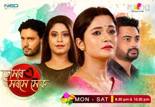 Tumar Morome Muk তোমাৰ মৰমে মোক) Assamese Serial Cast, Wiki ( Actors, Actress, Music, Songs, Episodes