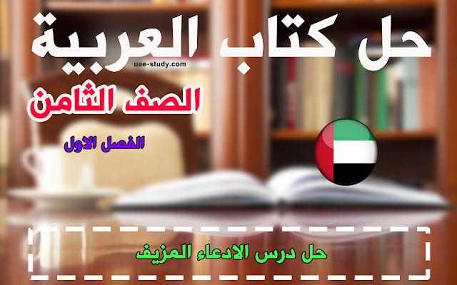 حل درس الادعاء المزيف للصف الثامن اللغه العربيه