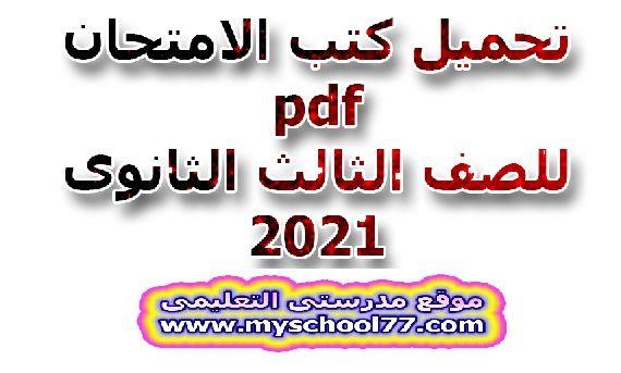 تحميل كتب الامتحان pdf للصف الثالث الثانوى 2020- موقع مدرستى