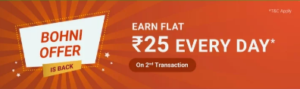 PhonePe Bohni Offer: Get FREE Rs.75 in Bank Daily