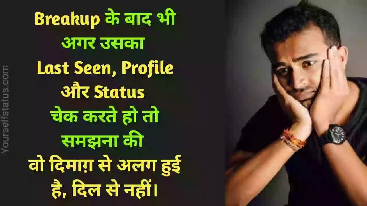Breakup status images hindi