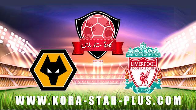 مشاهدة مباراة ليفربول ووولفرهامبتون بث مباشر بتاريخ 29-12-2019 الدوري الانجليزي