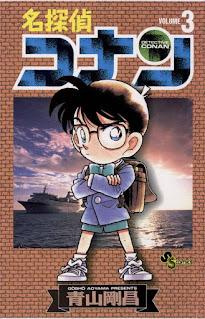 名探偵コナン コミック 第3巻 | 青山剛昌 Gosho Aoyama |  Detective Conan Volumes