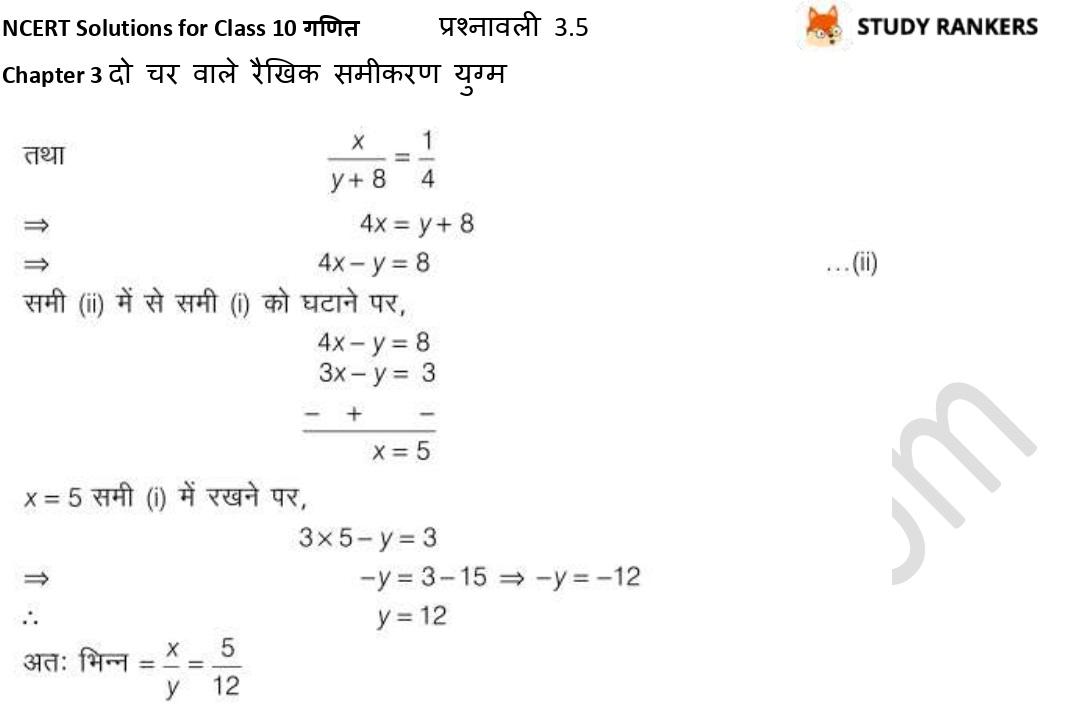 NCERT Solutions for Class 10 Maths Chapter 3 दो चर वाले रैखिक समीकरण युग्म प्रश्नावली 3.5 Part 9
