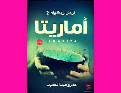 تحميل رواية أماريتا بصيغة PDF