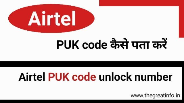 Airtel PUK code कैसे पता करे और Airtel SIM unlock कैसे करें