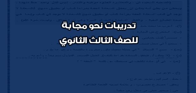 مذكرة تدريبات نحو مادة اللغة العربية  للصف الثالث الثانوى 2020