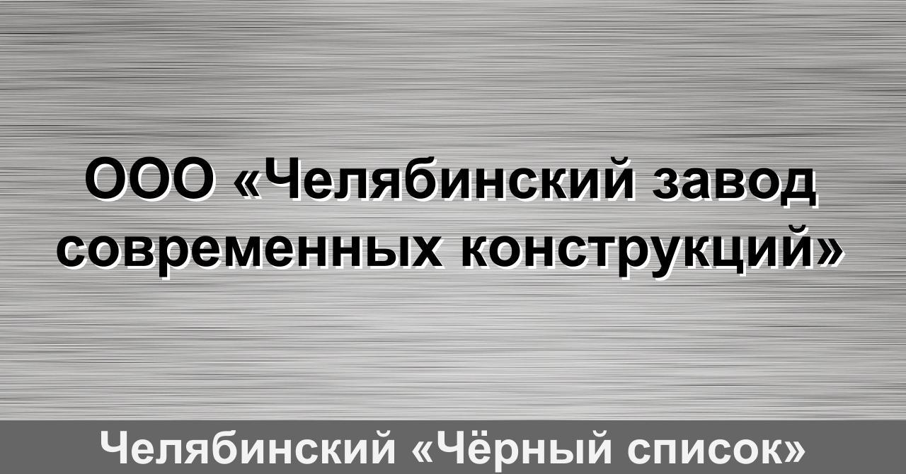 ООО «Челябинский завод современных конструкций», ООО «ЧЗСК», г. Челябинск