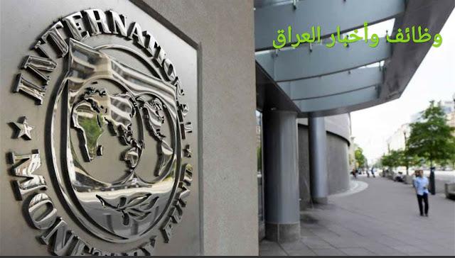 توقعات صندوق النقد بشأن النمو الاقتصادي للدول العربية في 2021.. والعراق يتصدر؟