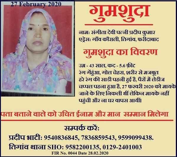 sangeeta-devi-kaurali-village-tigaon-missing-faridabad-27-february-2020