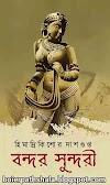 বন্দর সুন্দরী - হিমাদ্রিকিশোর দাশগুপ্ত Bondar Hundari pdf by Himadrikishore Dasgupta