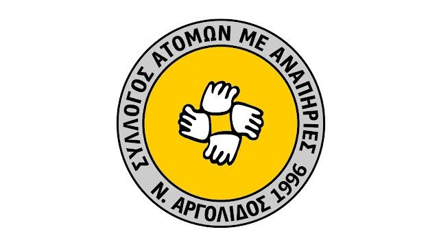 Συλλογος ΑμεΑ Αργολίδας: Ουδεμία σχέση έχουμε με επιτήδειους που ζητούν τηλεφωνικά χρήματα