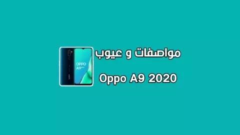 سعر و مواصفات Oppo A9 2020 - مميزات و عيوب هاتف اوبو اي 9 2020