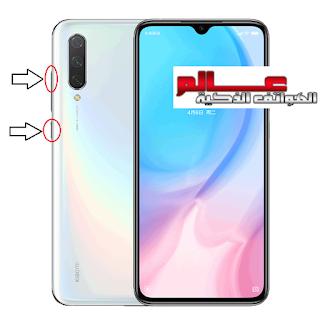 طريقة فرمتة وﺍﺳﺘﻌﺎﺩﺓ ﺿﺒﻂ ﺍﻟﻤﺼﻨﻊ شاومي Xiaomi Mi CC9