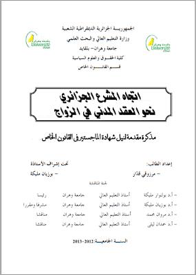 مذكرة ماجستير: اتجاه المشرع الجزائري نحو العقد المدني في الزواج PDF