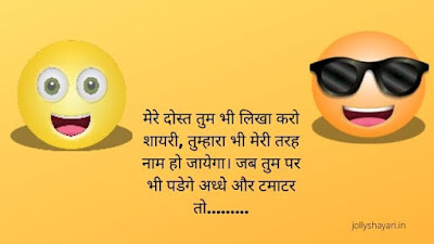 25 + Best Funny Shayari in Hindi । Funny Quotes, फनी शायरी हिन्दी में