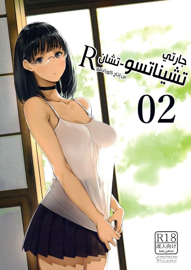 غلاف مانجا الهنتاي Tonari no Chinatsu-chan الفصل الثاني (مترجم عربي)