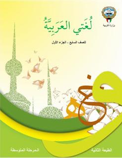 كتاب العربي للصف السابع الفصل الاول PDF