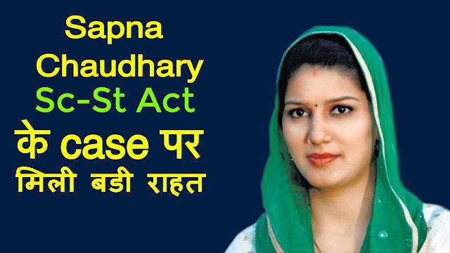 Sapna choudhary sc st act
