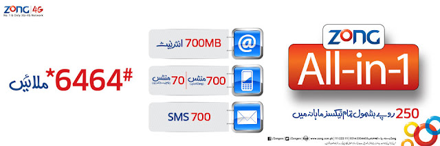 Zong All In 1 Offer & Zong Super Card