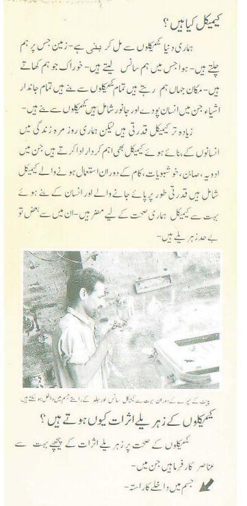 Chemicals Safety Urdu Book