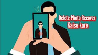 Delete Photo Recover Kaise Kare