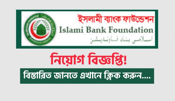 অভিজ্ঞতা ছাড়াই চাকরি ২০২১ - ইসলামী ব্যাংক ফাউন্ডেশন নিয়োগ বিজ্ঞপ্তি ২০২১ - Jobs Without Experience 2021 - Islami Bank Foundation Recruitment Circular 2021