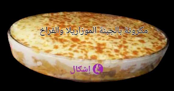 طريقة عمل مكرونة بالجبنة الموزاريلا والفراخ