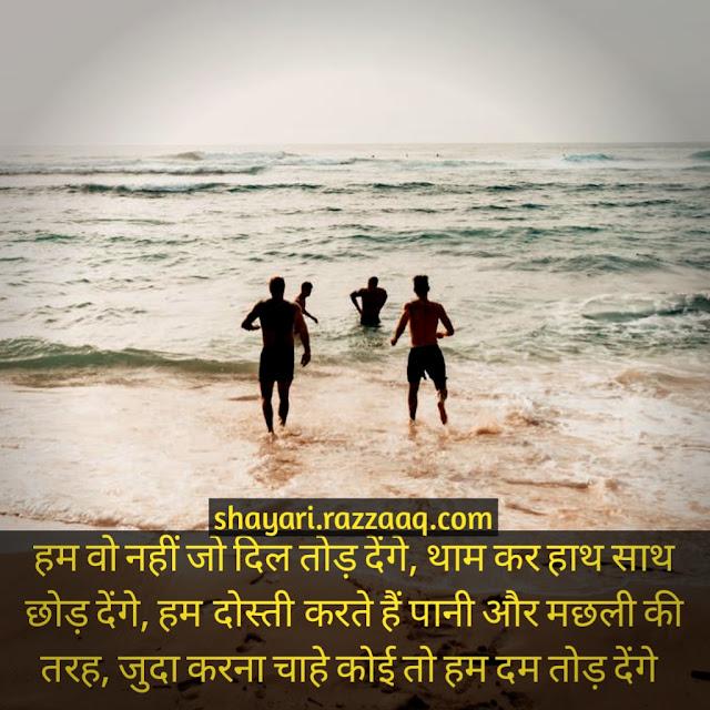Dosti Shayari in Hindi - ham wo nahin jo dil
