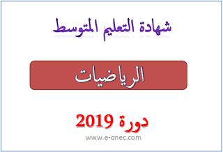 موضوع الرياضيات شهادة التعليم المتوسط 2019