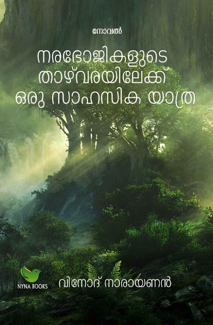 നരഭോജികളുടെ താഴ്വരയിലേക്ക് ഒരു സാഹസിക യാത്ര (Novel - Paperback) By വിനോദ് നാരായണന്