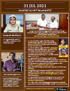 Daily Malayalam Current Affairs 31 Ju1 2021