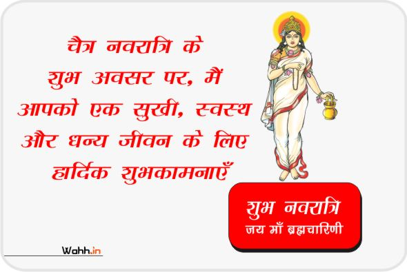 Navratri Maa Brahmacharini Status Images