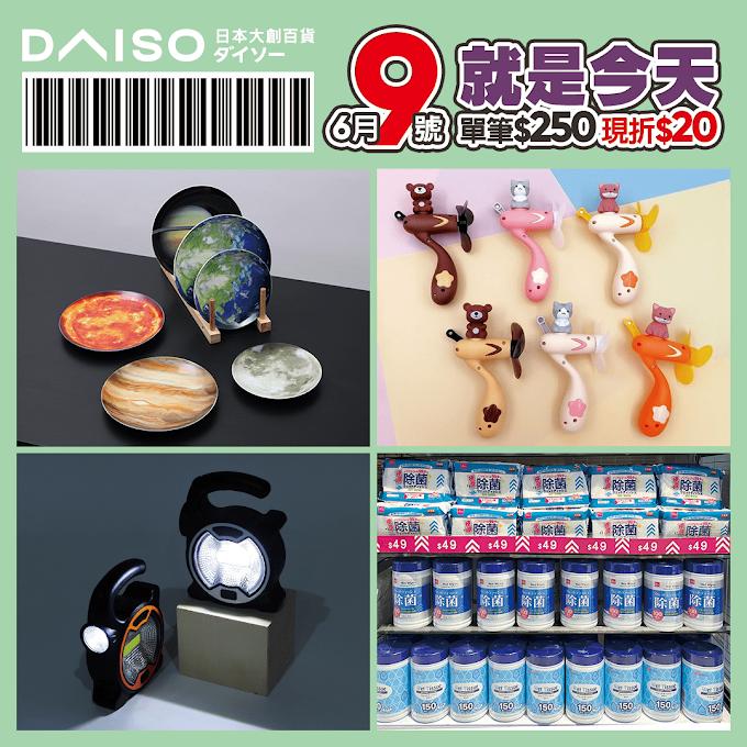 DAISO JAPAN: 滿$250現折$20