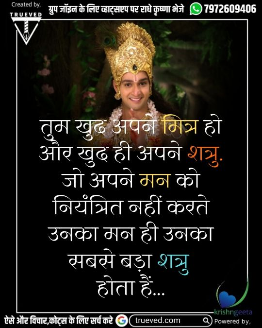 Lord krishna quotes - trueved.com