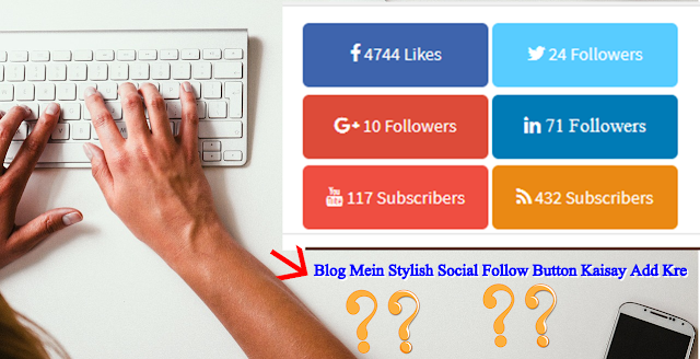 Blog Mein Stylish Social Follow Button Kaisay Add Kre !