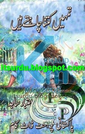 Tumhain Kitna Chahte Hain By Aitbar Sajid