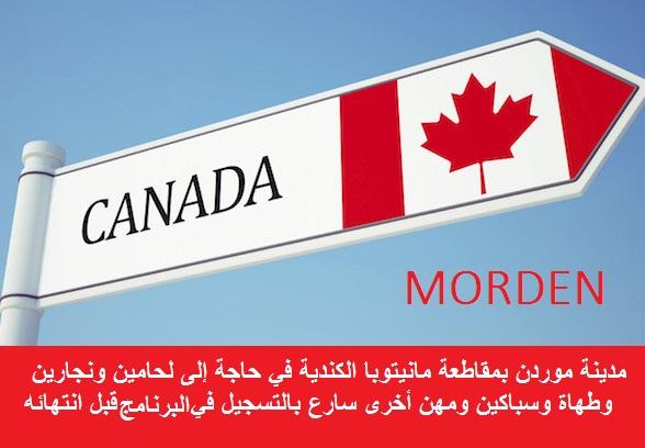 تفكر في الهجرة إلى كندا؟ تعال إلى موردن ، مانيتوبا!