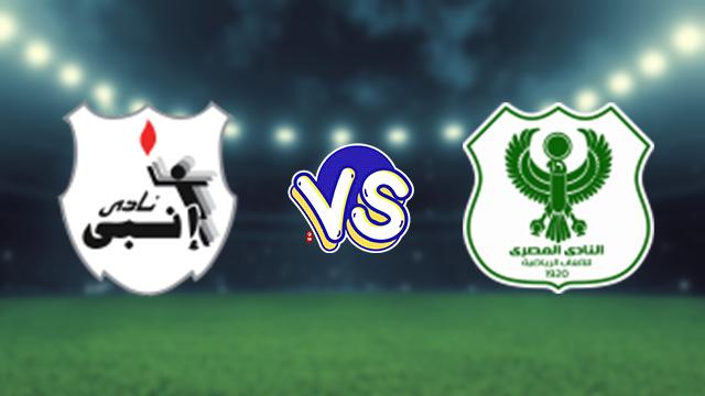 مباراة المصري البورسعيدي ضد إنبي