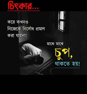 bangla islamic sms photo