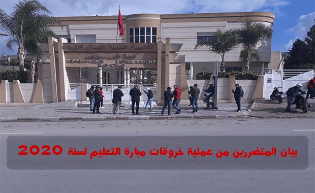 بيان المتضررين من عملية خروقات مبارة التعليم لسنة 2020 لجهة فاس مكناس