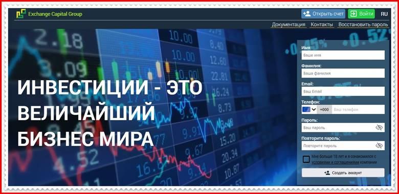 [ЛОХОТРОН] ex-capital.net – Отзывы, развод? Компания Exchange Capital Group мошенники!